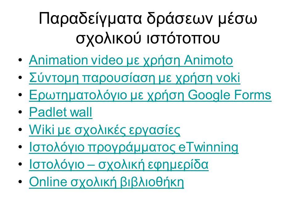 Παραδείγματα δράσεων μέσω σχολικού ιστότοπου Animation video με χρήση Animoto Σύντομη παρουσίαση με χρήση voki Ερωτηματολόγιo με χρήση Google FormsΕρω