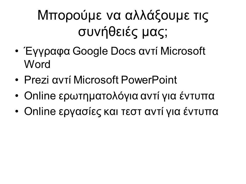 Μπορούμε να αλλάξουμε τις συνήθειές μας; Έγγραφα Google Docs αντί Microsoft Word Prezi αντί Microsoft PowerPoint Online ερωτηματολόγια αντί για έντυπα