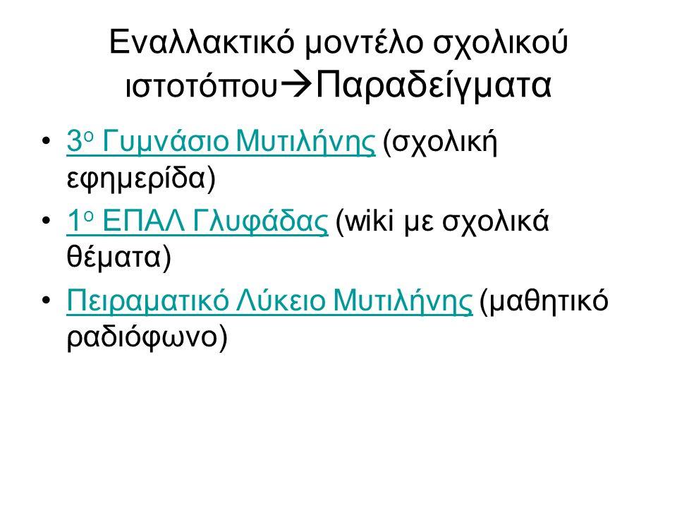 Εναλλακτικό μοντέλο σχολικού ιστοτόπου  Παραδείγματα 3 ο Γυμνάσιο Μυτιλήνης (σχολική εφημερίδα)3 ο Γυμνάσιο Μυτιλήνης 1 ο ΕΠΑΛ Γλυφάδας (wiki με σχολ