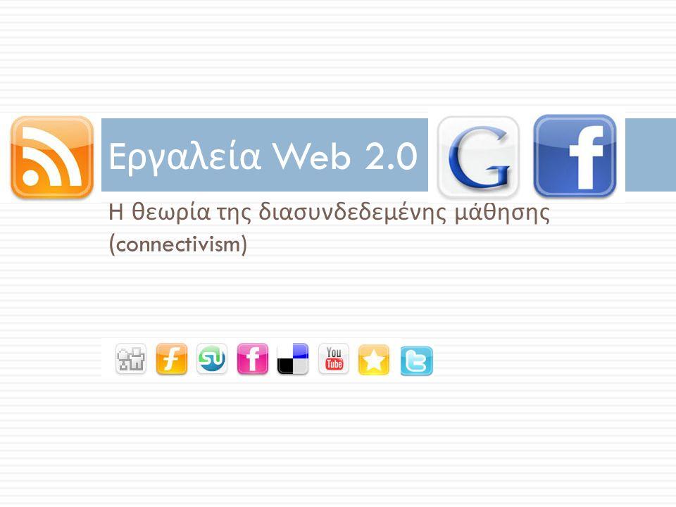 H θεωρία της διασυνδεδεμένης μάθησης (connectivism) E ργαλεία Web 2.0
