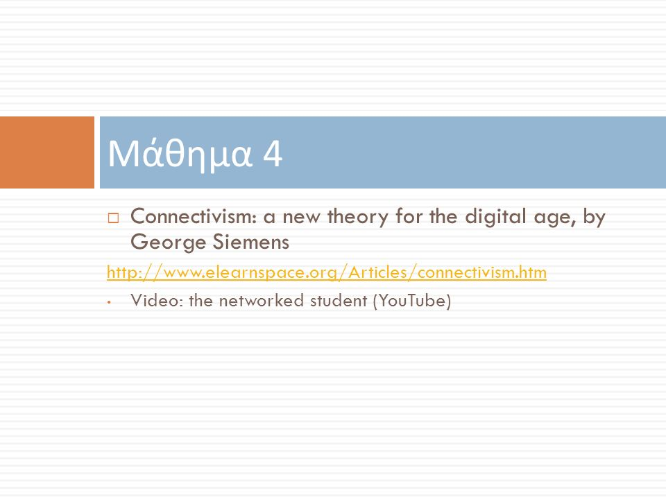  Connectivism: a new theory for the digital age, by George Siemens http://www.elearnspace.org/Articles/connectivism.htm Video: the networked student