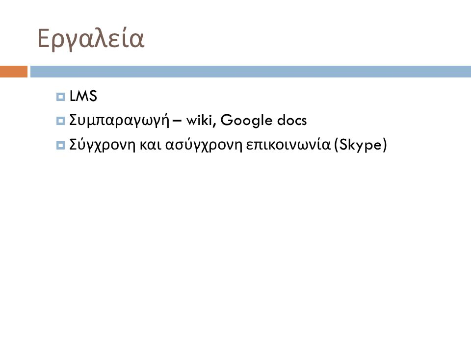Εργαλεία  LMS  Συμπαραγωγή – wiki, Google docs  Σύγχρονη και ασύγχρονη επικοινωνία (Skype)