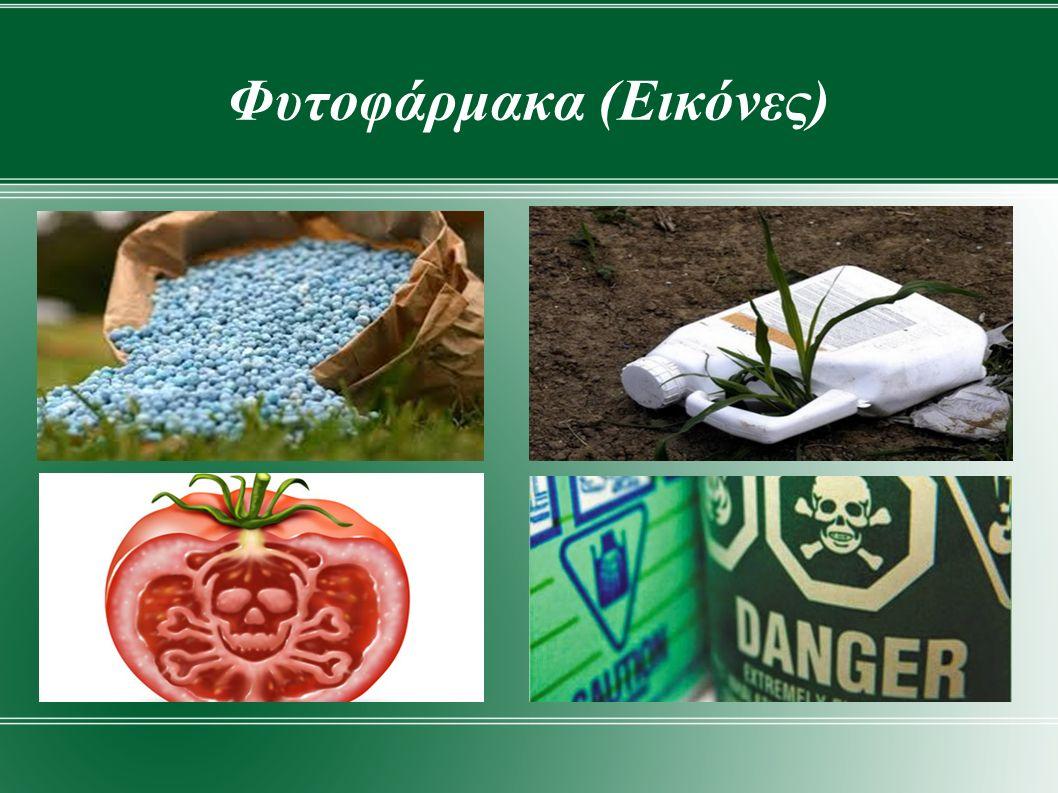 Φυτοφάρμακα (Εικόνες)