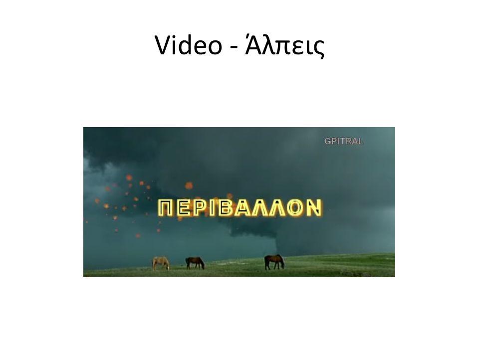 Video - Άλπεις