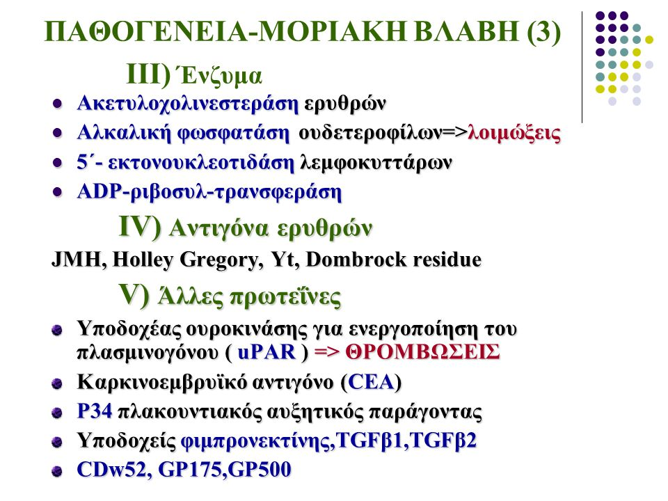 ΠΑΘΟΓΕΝΕΙΑ-ΜΟΡΙΑΚΗ ΒΛΑΒΗ (3) III) Ένζυμα Ακετυλοχολινεστεράση ερυθρών Ακετυλοχολινεστεράση ερυθρών Αλκαλική φωσφατάση ουδετεροφίλων=>λοιμώξεις Αλκαλικ