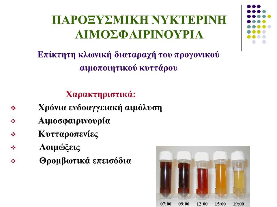ΘΕΡΑΠΕΥΤΙΚΗ ΑΝΤΙΜΕΤΩΠΙΣΗ (1) Κλασσική μορφή: υποστηρικτική αγωγή  χορήγηση φυλλικού οξέος (1-5 mg/d)  επί σιδηροπενίας χορήγηση σκευασμάτων σιδήρου  πρεδνιζόνη (?) για 6 εβδομάδες (0.5-1 mg/d)  αναβολικά (Danazol) για 8 εβδομάδες ( 400mg/d)  μεταγγίσεις ερυθρών  Επί θρομβώσεων: θρομβολυτική αγωγή αντιπηκτική αγωγή ( προσοχή!)