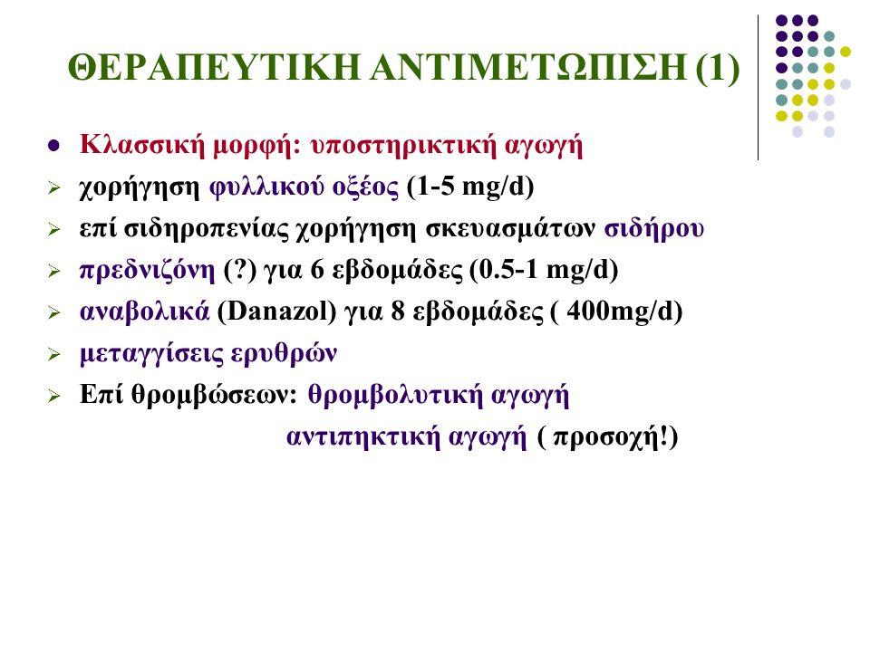 ΘΕΡΑΠΕΥΤΙΚΗ ΑΝΤΙΜΕΤΩΠΙΣΗ (1) Κλασσική μορφή: υποστηρικτική αγωγή  χορήγηση φυλλικού οξέος (1-5 mg/d)  επί σιδηροπενίας χορήγηση σκευασμάτων σιδήρου