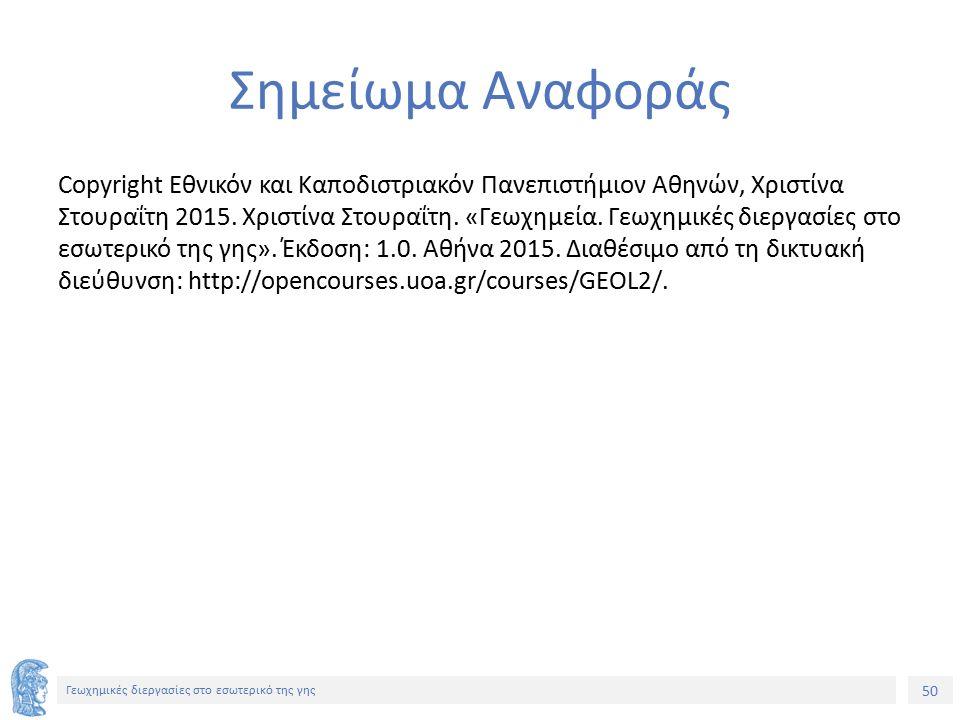 50 Γεωχημικές διεργασίες στο εσωτερικό της γης Σημείωμα Αναφοράς Copyright Εθνικόν και Καποδιστριακόν Πανεπιστήμιον Αθηνών, Χριστίνα Στουραΐτη 2015.
