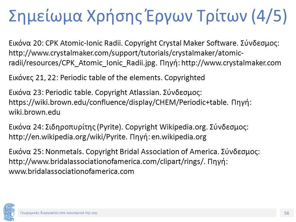 56 Γεωχημικές διεργασίες στο εσωτερικό της γης Σημείωμα Χρήσης Έργων Τρίτων (4/5) Εικόνα 20: CPK Atomic-Ionic Radii.