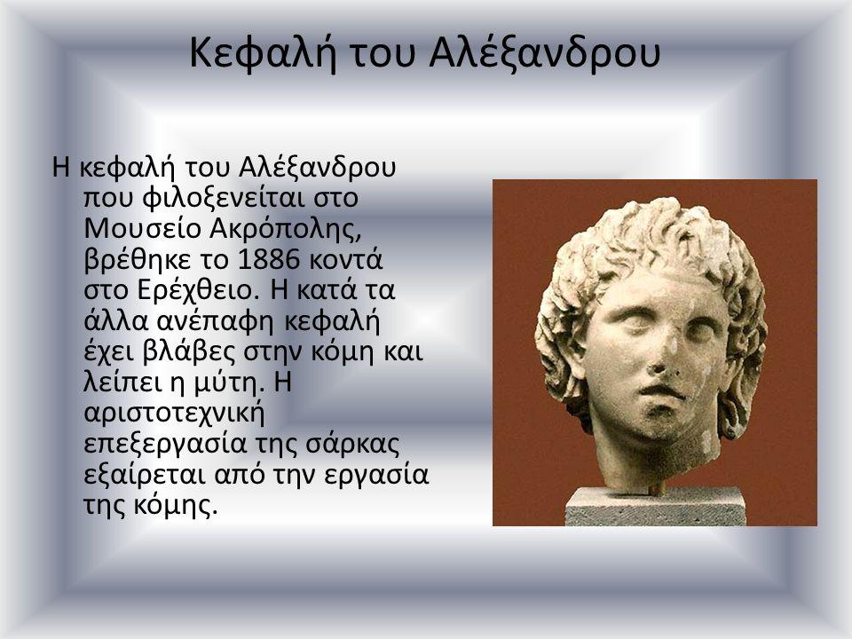 Κεφαλή του Αλέξανδρου Η κεφαλή του Αλέξανδρου που φιλοξενείται στο Μουσείο Ακρόπολης, βρέθηκε το 1886 κοντά στο Ερέχθειο.