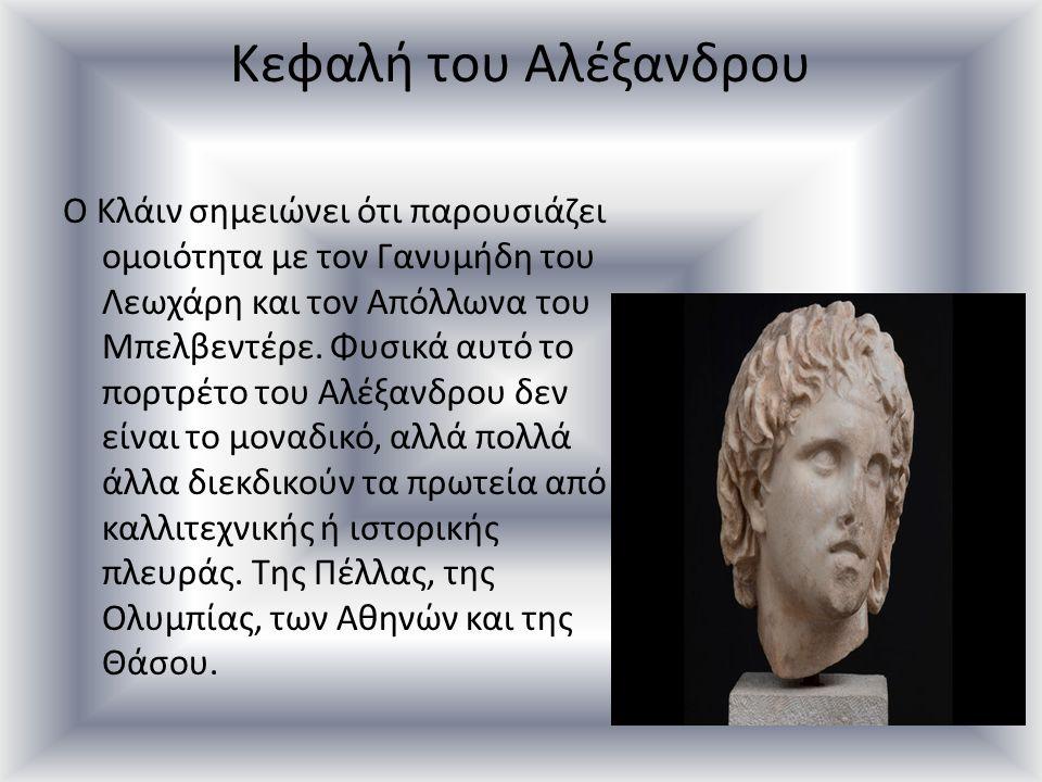 Κεφαλή του Αλέξανδρου Ο Κλάιν σημειώνει ότι παρουσιάζει ομοιότητα με τον Γανυμήδη του Λεωχάρη και τον Απόλλωνα του Μπελβεντέρε.