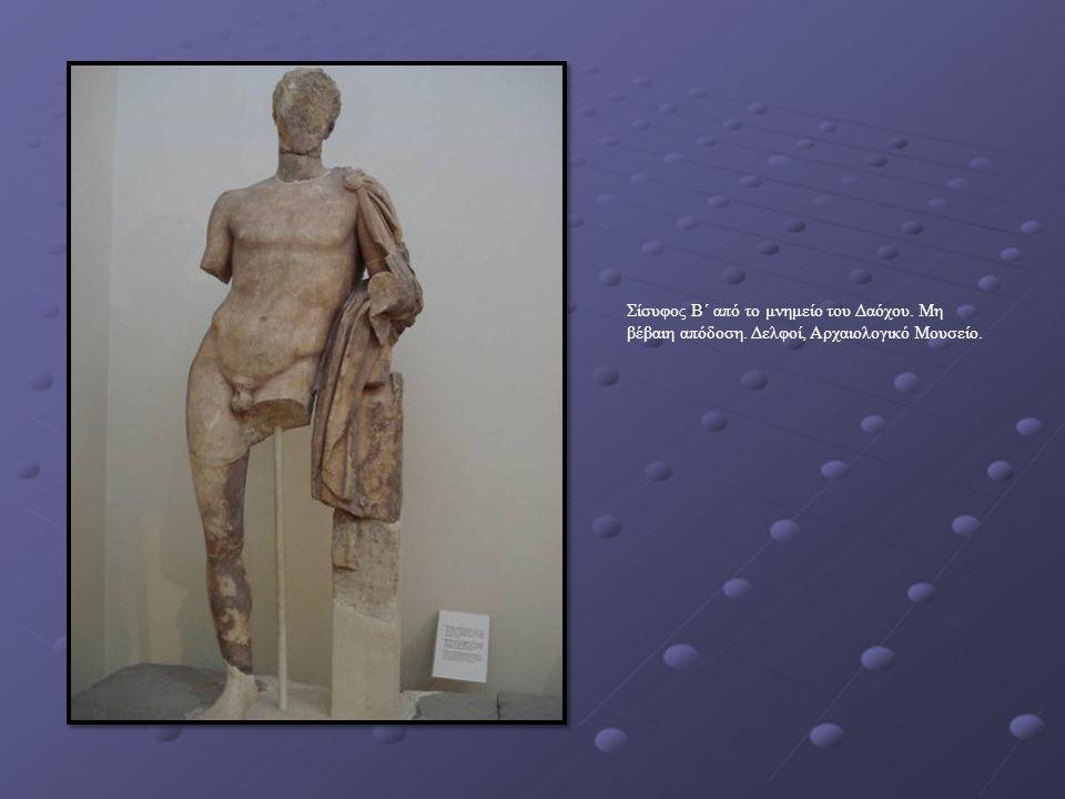 Σίσυφος Β΄ από το μνημείο του Δαόχου. Μη βέβαιη απόδοση. Δελφοί, Αρχαιολογικό Μουσείο.
