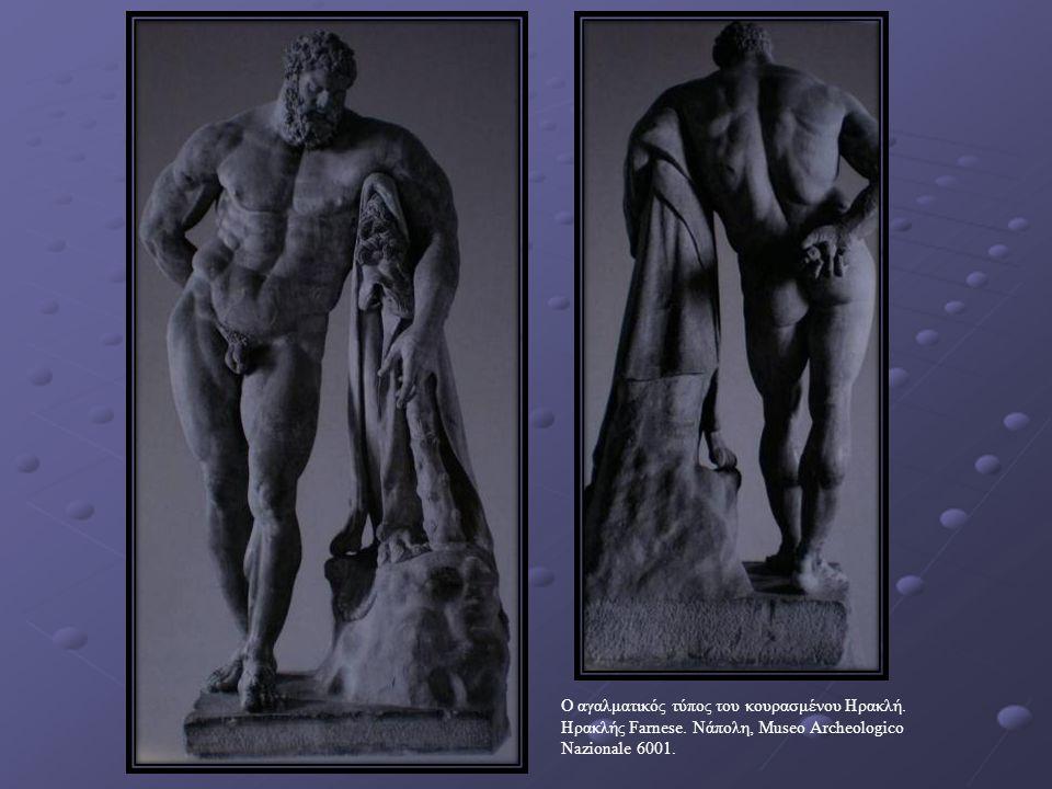 Ο αγαλματικός τύπος του κουρασμένου Ηρακλή. Ηρακλής Farnese.