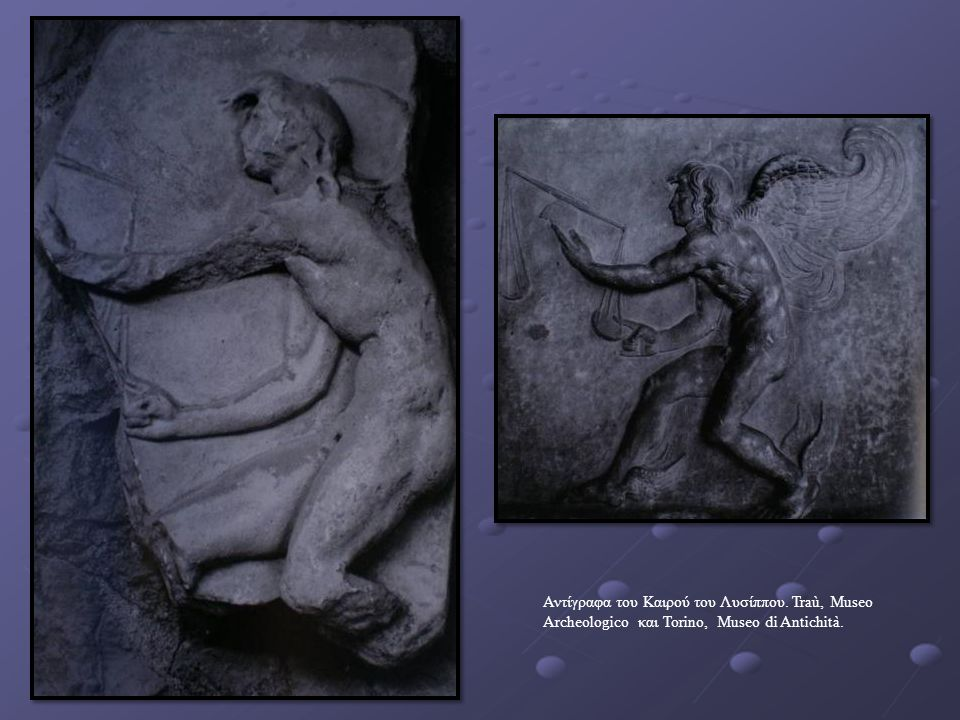 Αντίγραφα του Καιρού του Λυσίππου. Traù, Museo Archeologico και Torino, Museo di Antichità.