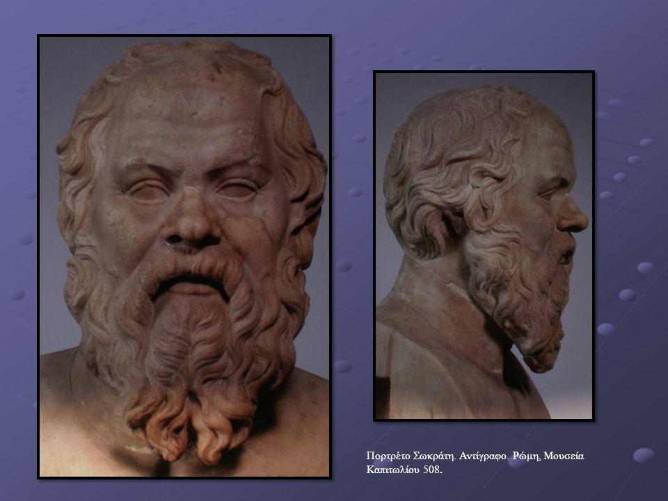 Πορτρέτο Σωκράτη. Αντίγραφο. Ρώμη, Μουσεία Καπιτωλίου 508.