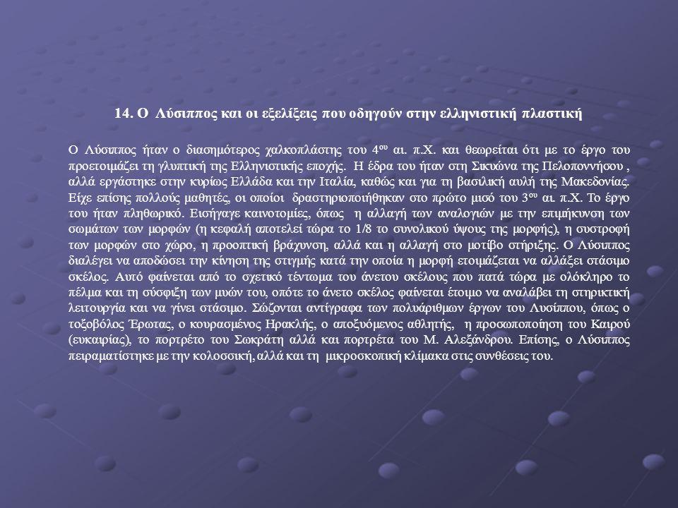 Τοξοβόλος Έρως.Ρώμη, Μουσεία Καπιτωλίου 410 (Βλ. και επόμενη διαφάνεια).