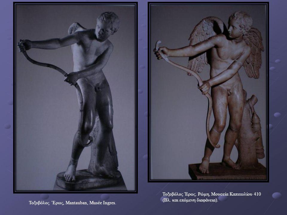Τοξοβόλος Έρως. Ρώμη, Μουσεία Καπιτωλίου 410 (Βλ.