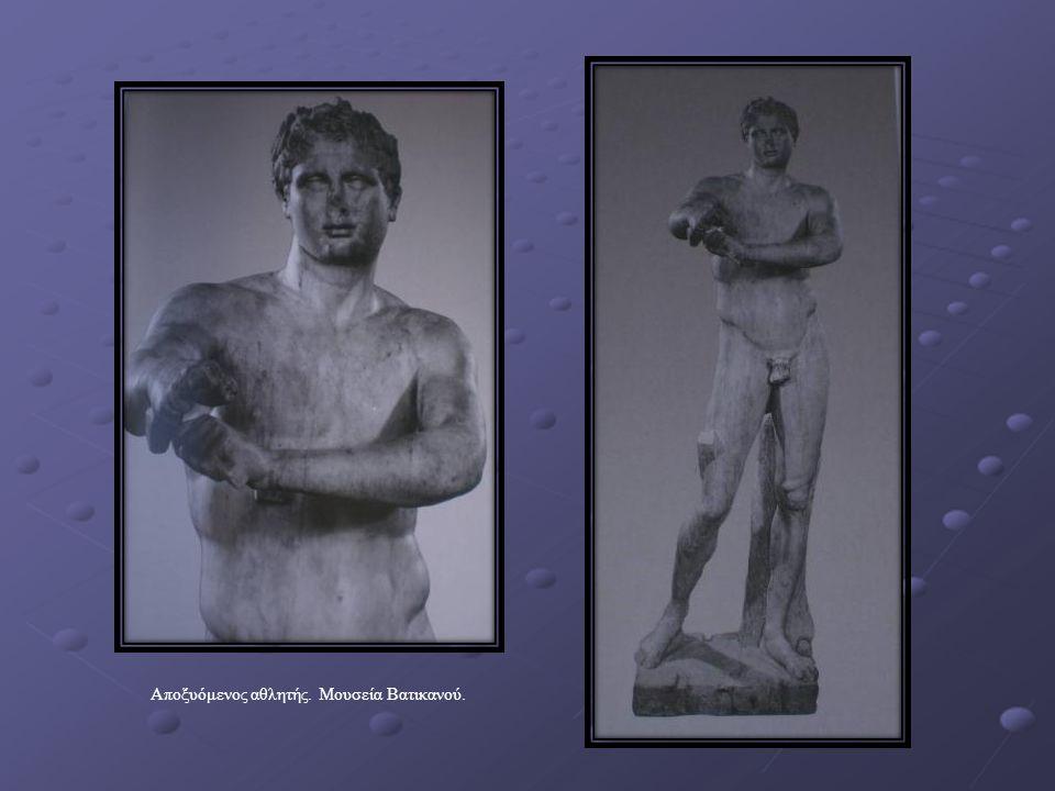 Ακνόνιος και Αγέλαος. Μνημείο του Δαόχου. 336-332 π.Χ. Αρχαιολογικό Μουσείο Δελφών.