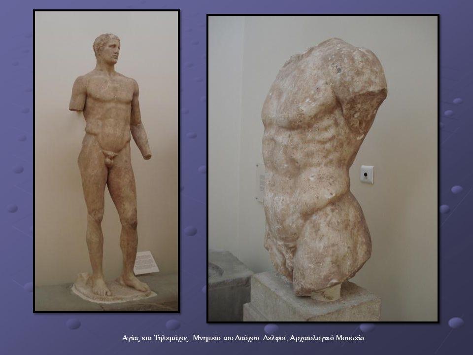 Αγίας και Τηλεμάχος. Μνημείο του Δαόχου. Δελφοί, Αρχαιολογικό Μουσείο.