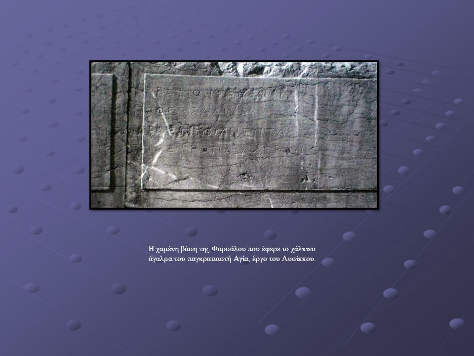 Η χαμένη βάση της Φαρσάλου που έφερε το χάλκινο άγαλμα του παγκρατιαστή Αγία, έργο του Λυσίππου.