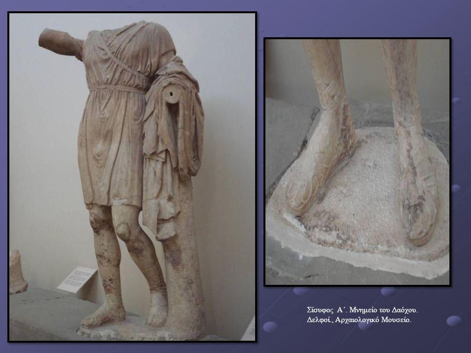 Σίσυφος Α΄. Μνημείο του Δαόχου. Δελφοί., Αρχαιολογικό Μουσείο.