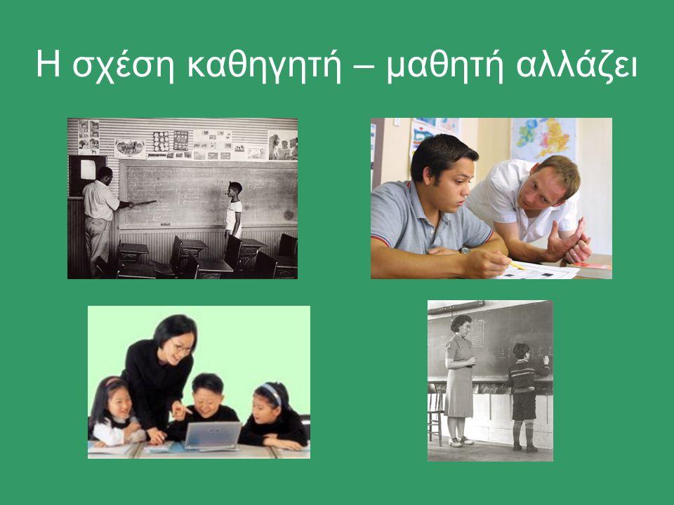 Η σχέση καθηγητή – μαθητή αλλάζει