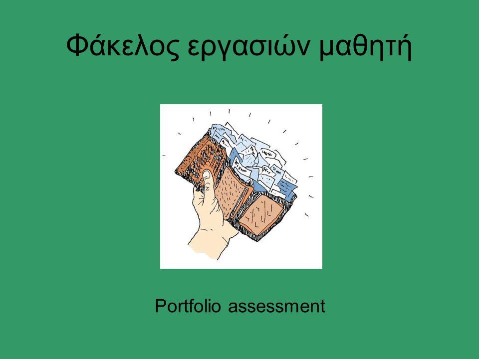 Φάκελος εργασιών μαθητή Portfolio assessment