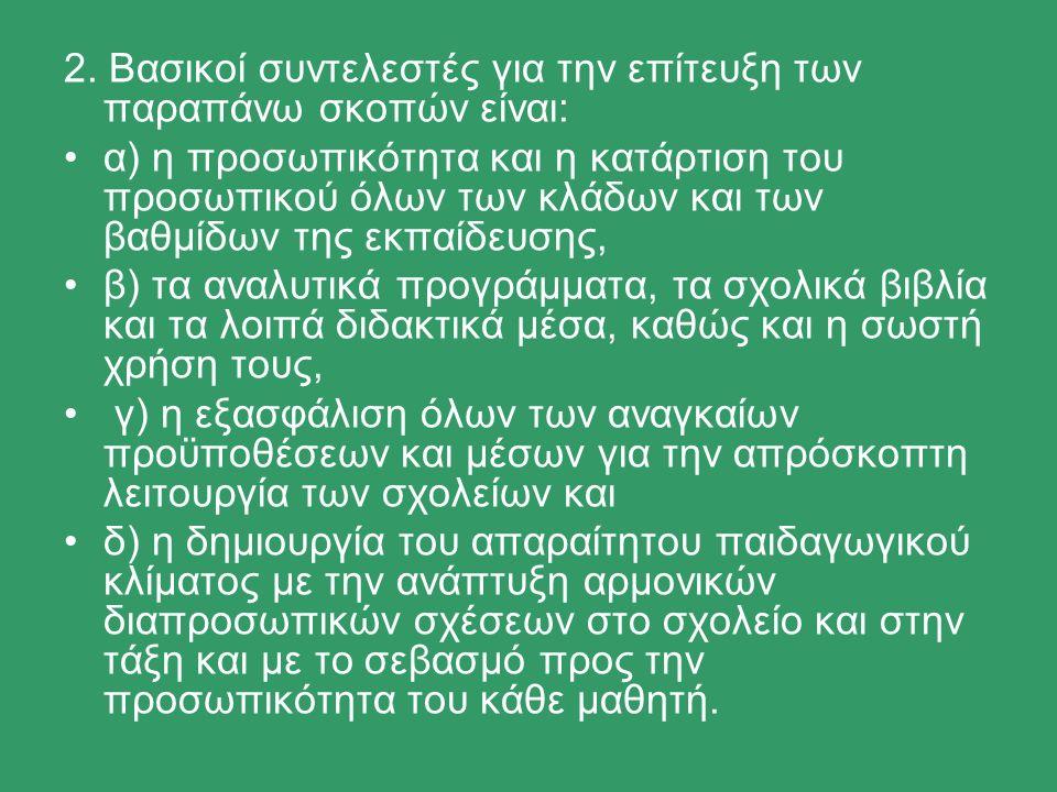 ΓΙΑΝΝΗΣ ΤΣΑΡΟΥΧΗΣ «Εγώ ειμί πτωχός και πένης», σελ.