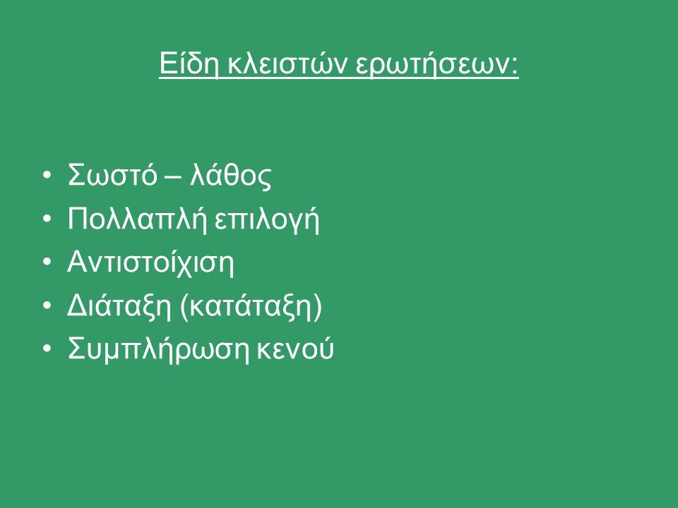Είδη κλειστών ερωτήσεων: Σωστό – λάθος Πολλαπλή επιλογή Αντιστοίχιση Διάταξη (κατάταξη) Συμπλήρωση κενού