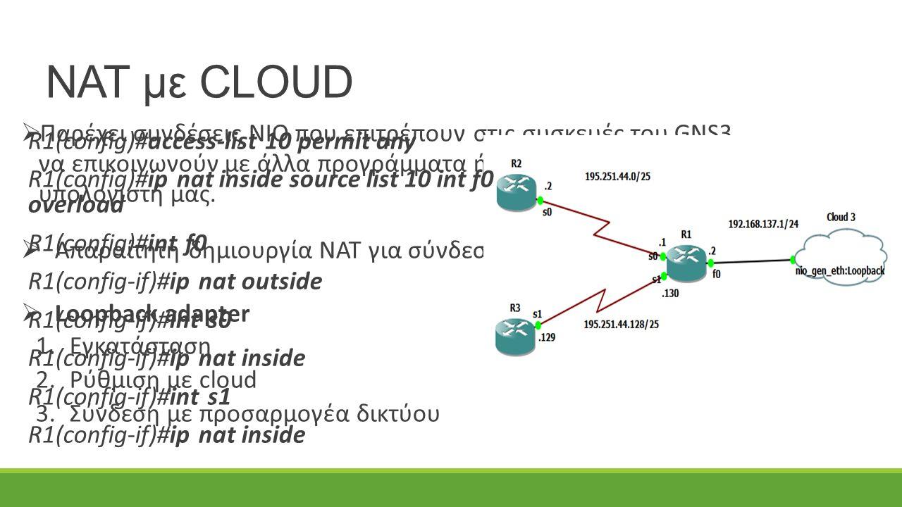  Παρέχει συνδέσεις NIO που επιτρέπουν στις συσκευές του GNS3 να επικοινωνούν με άλλα προγράμματα ή hardware υλικό του υπολογιστή μας.  Απαραίτητη δη
