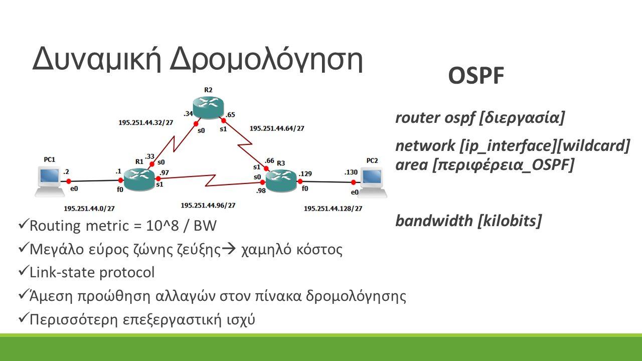 OSPF Δυναμική Δρομολόγηση Routing metric = 10^8 / BW Μεγάλο εύρος ζώνης ζεύξης  χαμηλό κόστος Link-state protocol Άμεση προώθηση αλλαγών στον πίνακα
