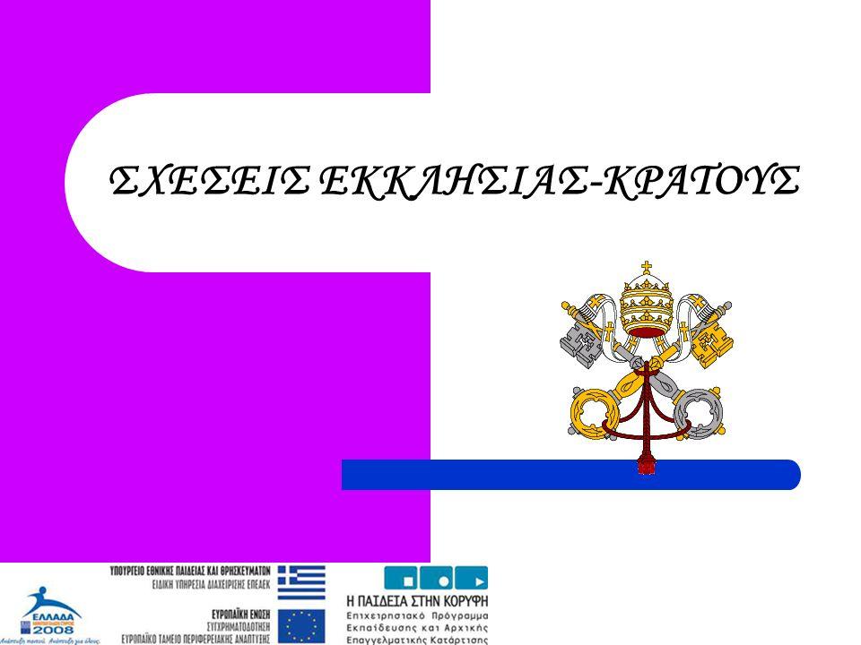 ΣΧΕΣΕΙΣ ΕΚΚΛΗΣΙΑΣ-ΚΡΑΤΟΥΣ