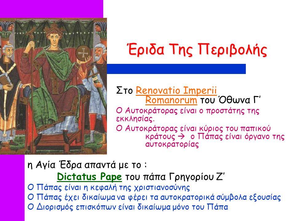 Έριδα Της Περιβολής Στο Renovatio Imperii Romanorum του Όθωνα Γ' Ο Αυτοκράτορας είναι ο προστάτης της εκκλησίας.