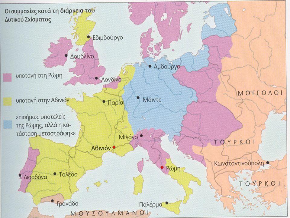 14 ος αιώνας Η παπική εκκλησία χάνει σταδιακά την κοσμική της δύναμη ΒΑΒΥΛΩΝΕΙΑ ΑΙΧΜΑΛΩΣΙΑ 1305-1378 Ο Πάπας εξορίζεται και μένει στην Avignon με μειωμένη εξουσία Μεγάλο Σχίσμα Ακολουθεί το Μεγάλο Σχίσμα : Ύπαρξη 2 παπών : ένας στη Ρώμη και ένας στην Avignon Ο Πάπας ελέγχεται πια από τις Συνόδους