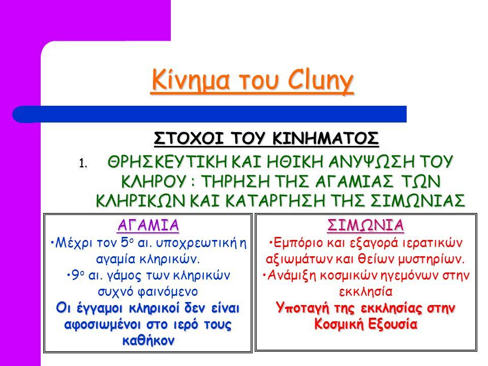 Κίνημα του Cluny ΣΤΟΧΟΙ ΤΟΥ ΚΙΝΗΜΑΤΟΣ 1.