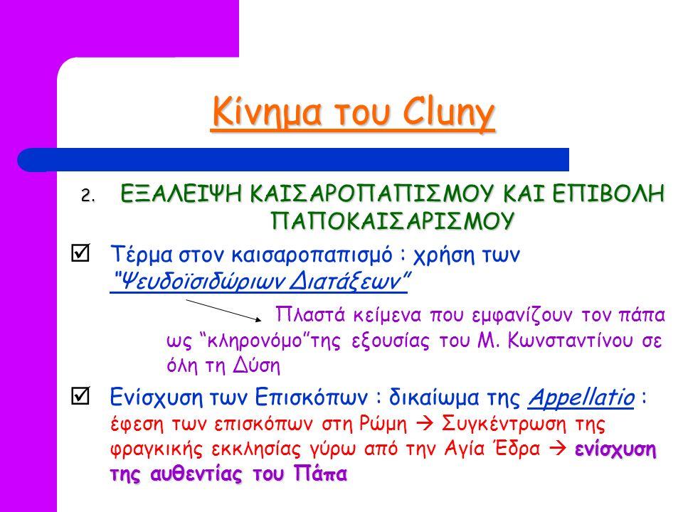 Κίνημα του Cluny 2.