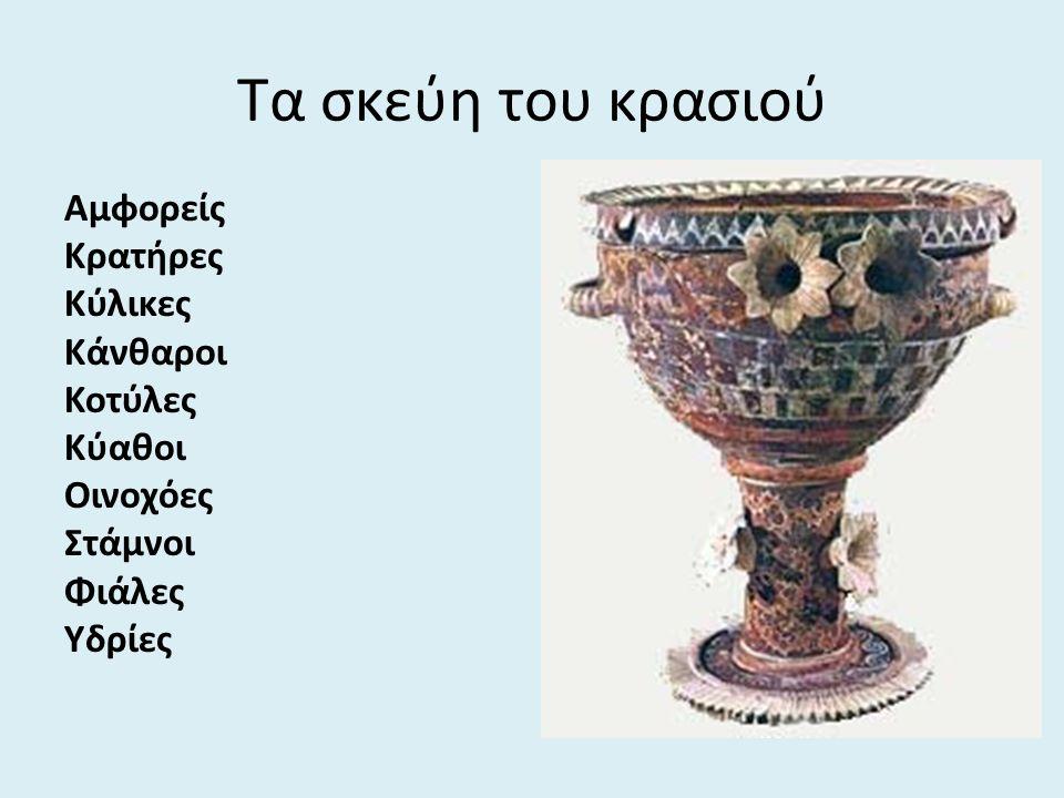 Ο περίφημος δειπνοσοφιστής Αρχέστρατος υμνεί το κρασί της Λέσβου, γιατί οι Μυτιληναίοι έδιναν γλυκιά γεύση στα κρασιά τους, που τα ονόμαζαν πρόδρομα (τα πρώιμα) και πρότροπα (από απάτητα σταφύλια).