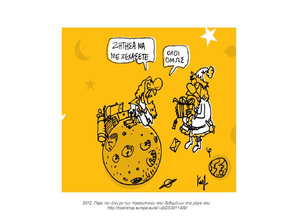 2012, Πάρε τον έλεγχο των προσωπικών σου δεδομένων στα χέρια σου http://bookshop.europa.eu/el/--pbDS3011409/