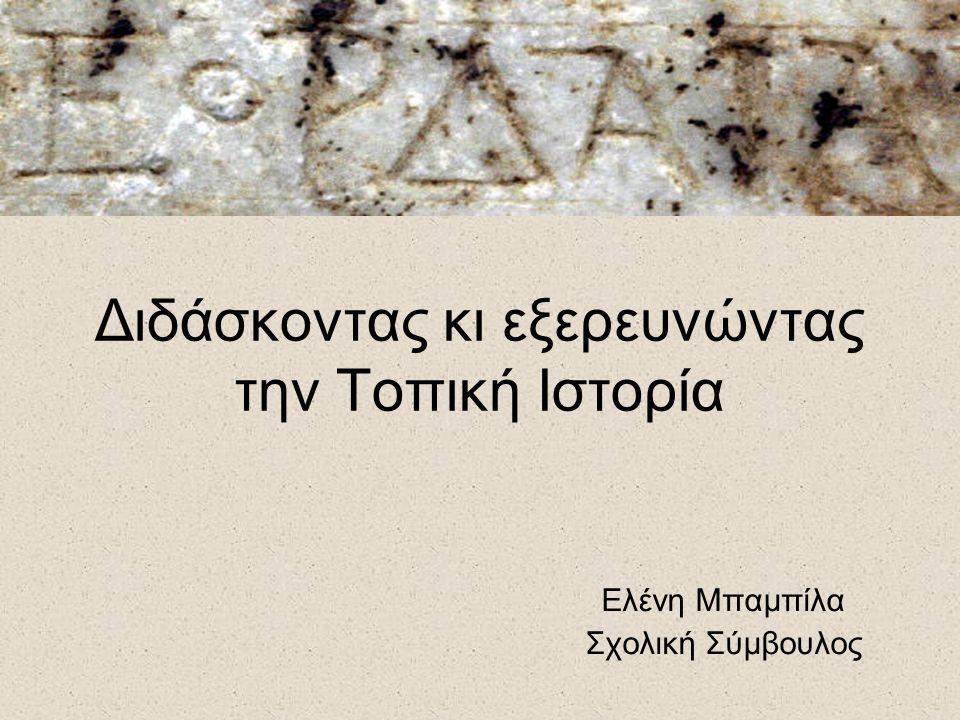 Γλώσσα Ιστορία Στ΄ τάξης –Από τον ελληνοτουρκικό πόλεμο του 1897 στο Μακεδονικό Αγώνα –Οι Βαλκανικοί πόλεμοι