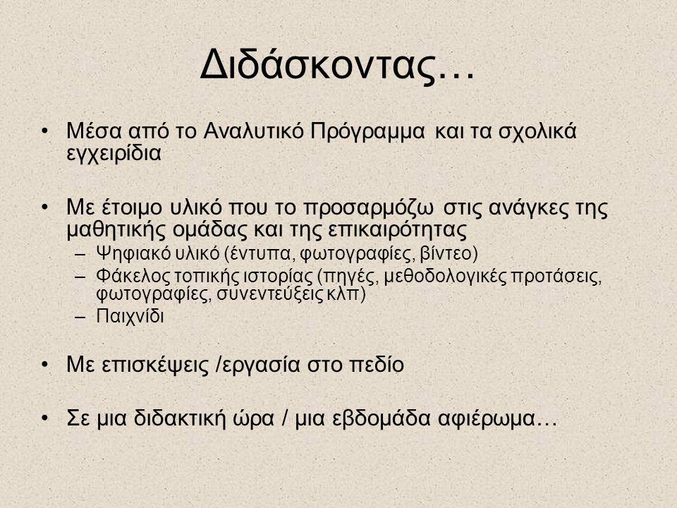 Γεωγραφία Γεωγραφία Ε΄ τάξη –Το ανθρωπογενές περιβάλλον Ο πληθυσμός της Ελλάδας Αστικοποίηση