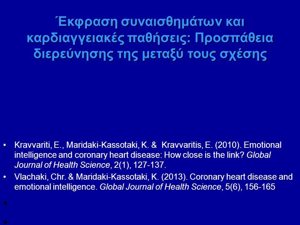 Έκφραση συναισθημάτων και καρδιαγγειακές παθήσεις: Προσπάθεια διερεύνησης της μεταξύ τους σχέσης Kravvariti, E., Maridaki-Kassotaki, K.