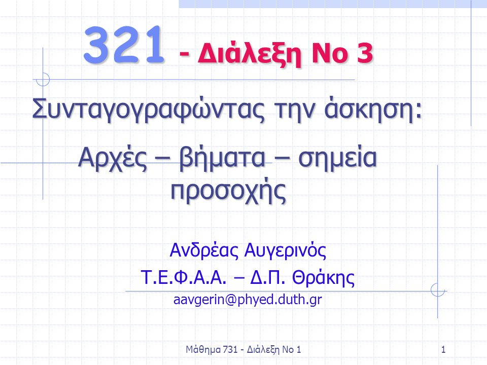 Μάθημα 731 - Διάλεξη Νο 11 Ανδρέας Αυγερινός Τ.Ε.Φ.Α.Α. – Δ.Π. Θράκης aavgerin@phyed.duth.gr 321 - Διάλεξη Νο 3 Συνταγογραφώντας την άσκηση: Αρχές – β