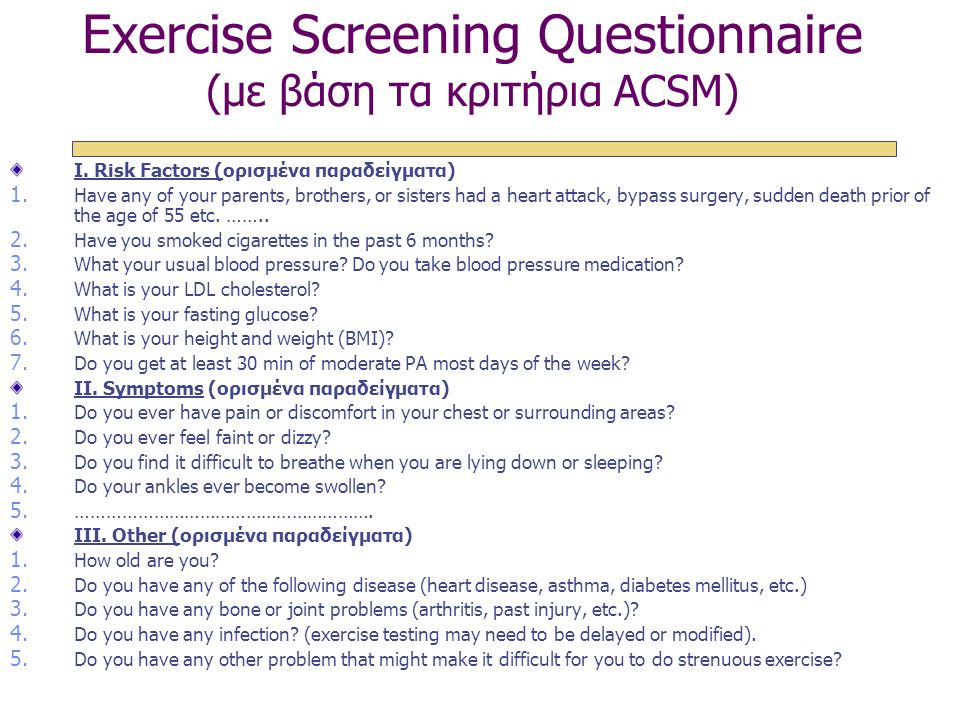 Exercise Screening Questionnaire (με βάση τα κριτήρια ACSM) I.