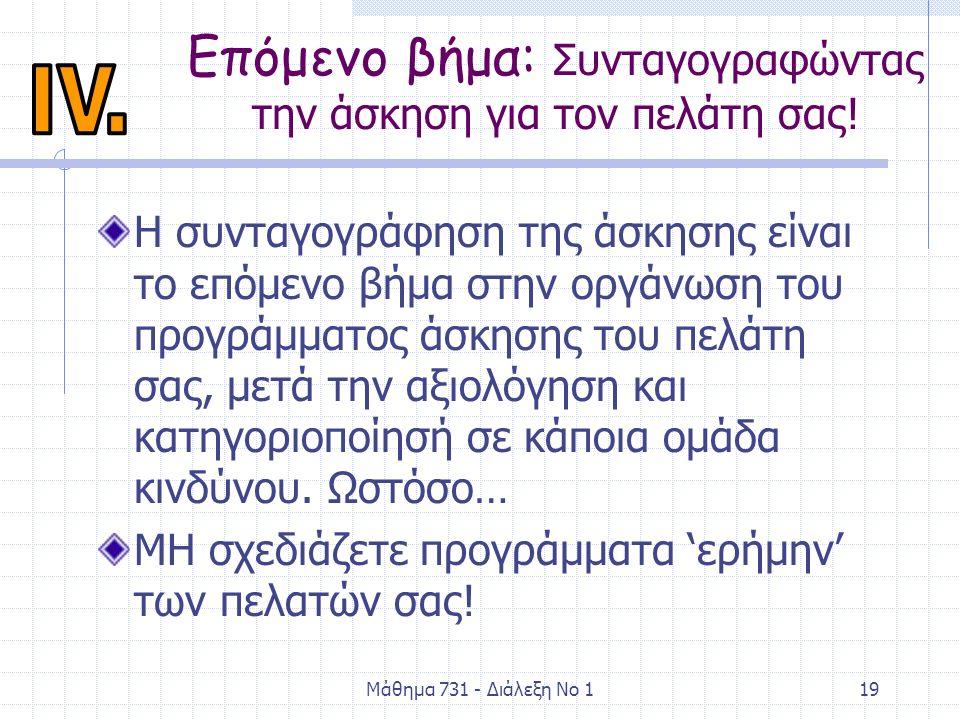 Μάθημα 731 - Διάλεξη Νο 119 Επόμενο βήμα: Συνταγογραφώντας την άσκηση για τον πελάτη σας! Η συνταγογράφηση της άσκησης είναι το επόμενο βήμα στην οργά
