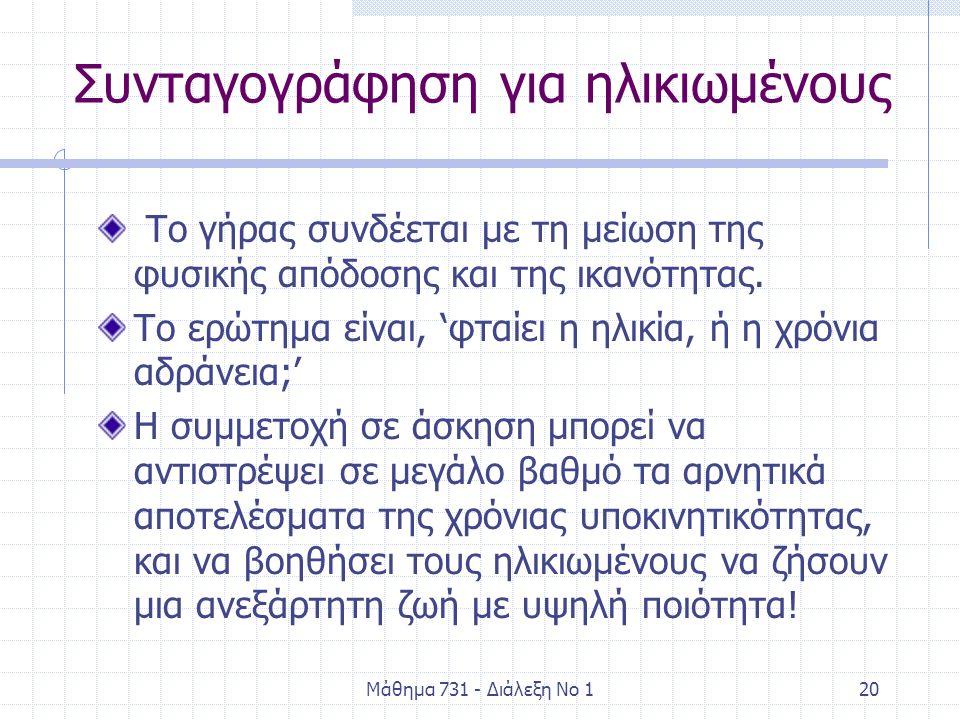 Μάθημα 731 - Διάλεξη Νο 120 Συνταγογράφηση για ηλικιωμένους Το γήρας συνδέεται με τη μείωση της φυσικής απόδοσης και της ικανότητας. Το ερώτημα είναι,