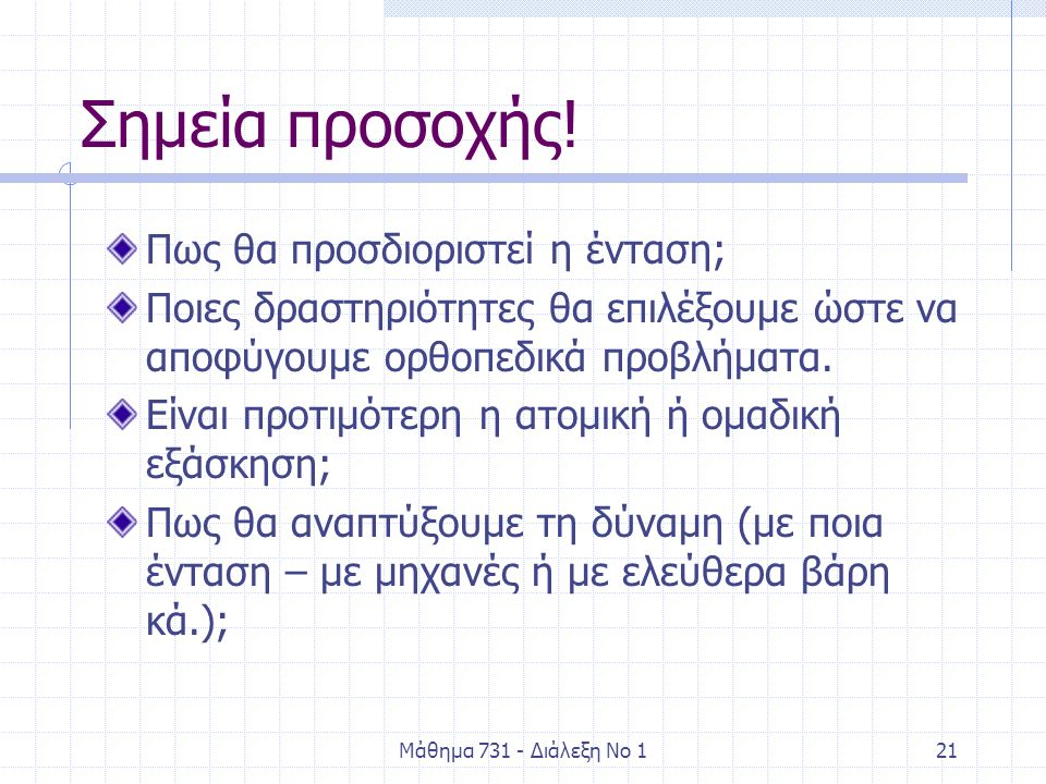 Μάθημα 731 - Διάλεξη Νο 121 Σημεία προσοχής! Πως θα προσδιοριστεί η ένταση; Ποιες δραστηριότητες θα επιλέξουμε ώστε να αποφύγουμε ορθοπεδικά προβλήματ