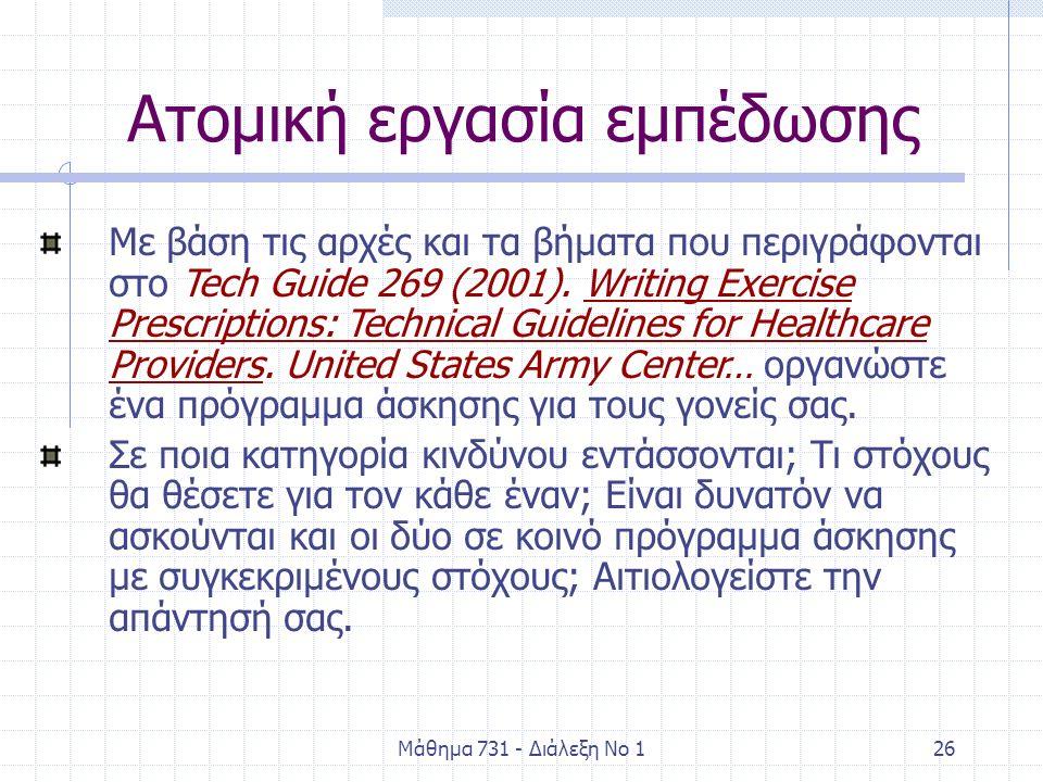 Μάθημα 731 - Διάλεξη Νο 126 Ατομική εργασία εμπέδωσης Με βάση τις αρχές και τα βήματα που περιγράφονται στο Tech Guide 269 (2001). Writing Exercise Pr