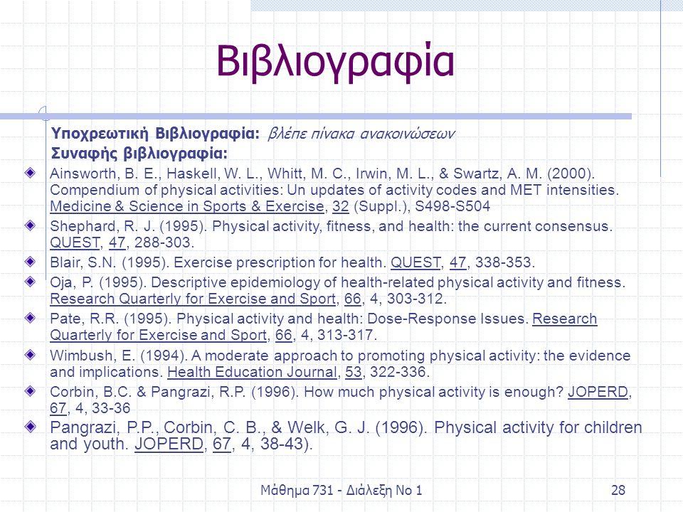 Μάθημα 731 - Διάλεξη Νο 128 Βιβλιογραφία Υποχρεωτική Βιβλιογραφία: βλέπε πίνακα ανακοινώσεων Συναφής βιβλιογραφία: Ainsworth, B. E., Haskell, W. L., W