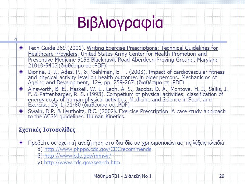 Μάθημα 731 - Διάλεξη Νο 129 Βιβλιογραφία Tech Guide 269 (2001). Writing Exercise Prescriptions: Technical Guidelines for Healthcare Providers. United