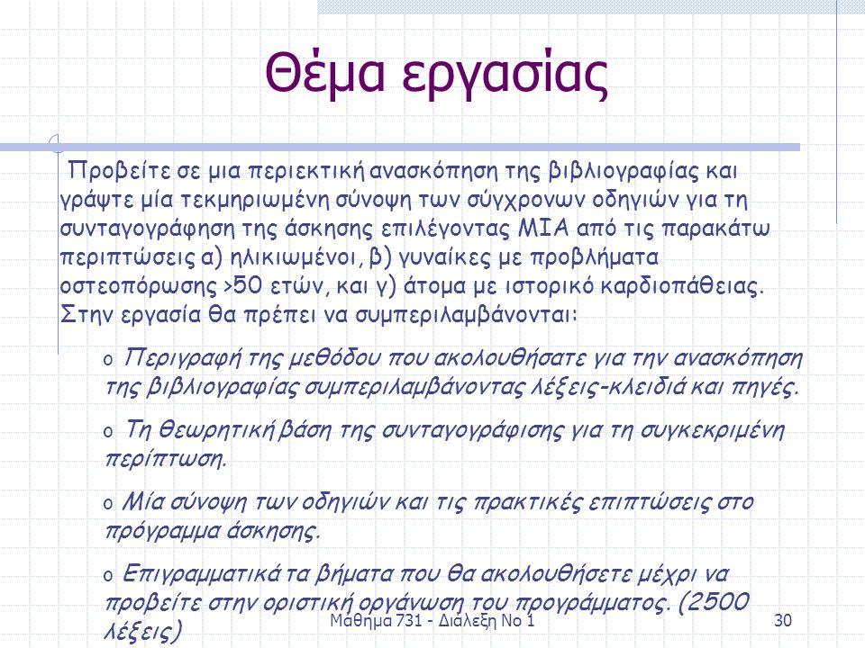 Μάθημα 731 - Διάλεξη Νο 130 Προβείτε σε μια περιεκτική ανασκόπηση της βιβλιογραφίας και γράψτε μία τεκμηριωμένη σύνοψη των σύγχρονων οδηγιών για τη συνταγογράφηση της άσκησης επιλέγοντας ΜΙΑ από τις παρακάτω περιπτώσεις α) ηλικιωμένοι, β) γυναίκες με προβλήματα οστεοπόρωσης >50 ετών, και γ) άτομα με ιστορικό καρδιοπάθειας.